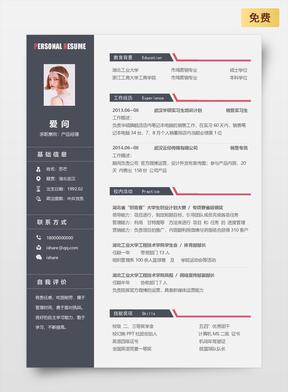 产品经理求职简历模板.docx