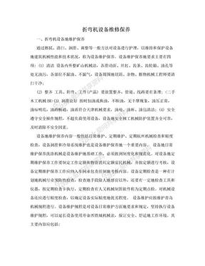 折弯机设备维修保养.doc