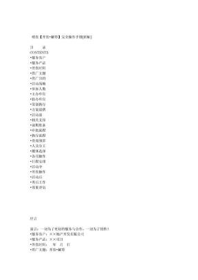 开盘解筹完全操作手册.doc