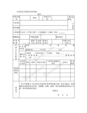 永寿公租房申请表.doc
