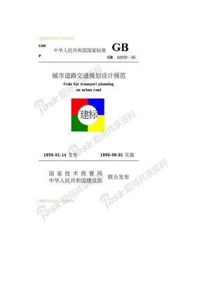 GB50220-95城市道路交通规划设计规范.pdf