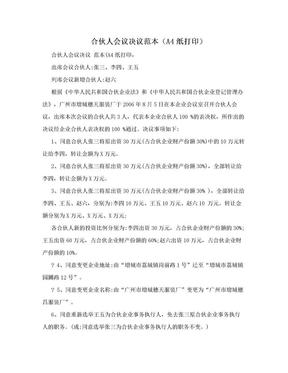 合伙人会议决议范本(A4纸打印).doc