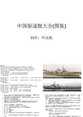 中国海军驱逐舰大全.ppt