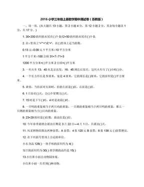 2016小学三年级上册数学期中测试卷(苏教版).docx