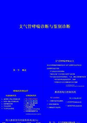 支气管哮喘诊断与鉴别诊断.ppt