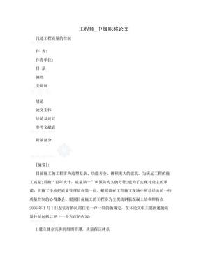 工程师_中级职称论文.doc