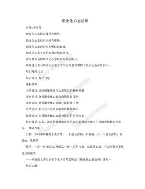 职业化心态培训.doc