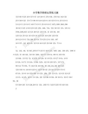 小学数学简便运算练习题.doc
