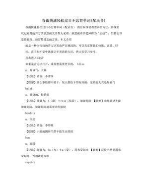谷雨快速轻松过目不忘背单词(配录音).doc