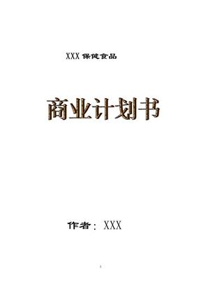 保健食品有限公司商业计划书.doc