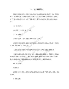高速公路实习报告.doc