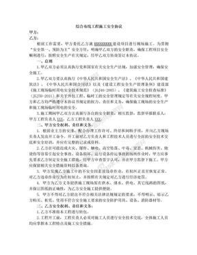 综合布线工程安全施工协议书.doc