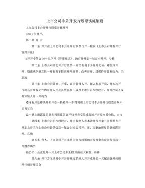 上市公司非公开发行股票实施细则.doc