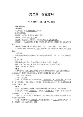280:《系统集成》2011级第一轮复习书稿——第2章相互作用.doc