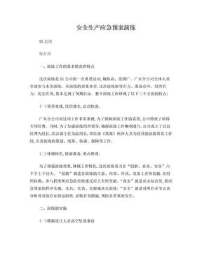 安全生产应急救援预案演练总结.doc