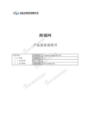 [PRD]产品需求文档.doc