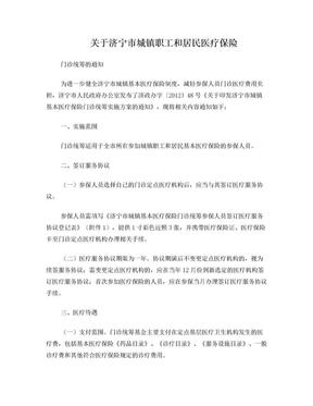 关于济宁市城镇职工和居民医疗保险门诊统筹的通知.doc