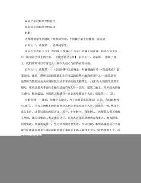 议论文引议联结结构范文.doc