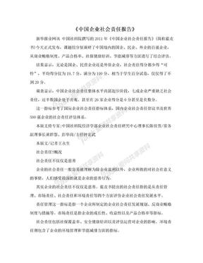 《中国企业社会责任报告》.doc