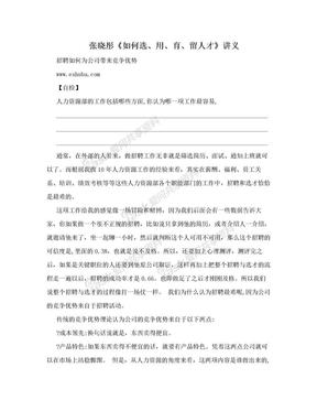 张晓彤《如何选、用、育、留人才》讲义.doc