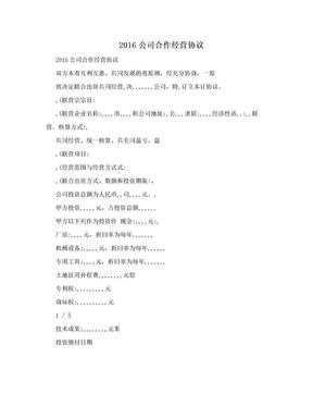 2016公司合作经营协议 .doc