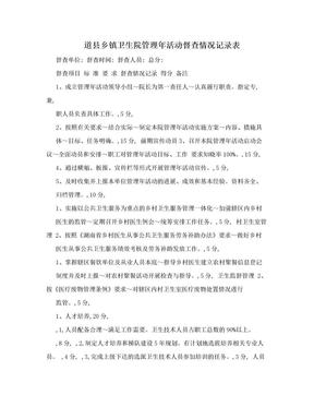 道县乡镇卫生院管理年活动督查情况记录表.doc