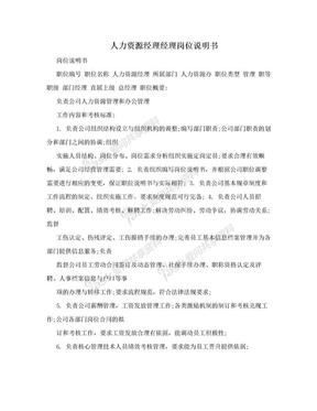 人力资源经理经理岗位说明书.doc