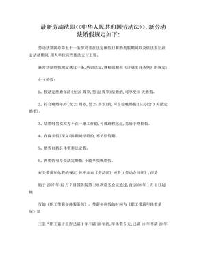 最新劳动法假期规定.doc