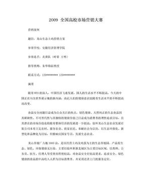 龙山生态土鸡营销方案.doc