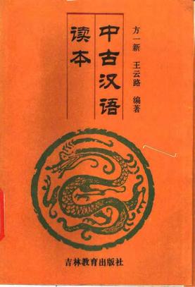 中古汉语读本[1].方一新,王云路.pdf