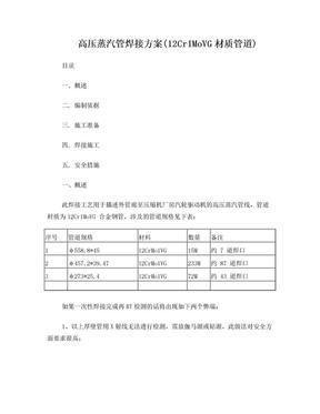 高压蒸汽管焊接方案(12Cr1MoVG材质管道).doc