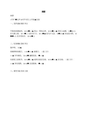 词谱.docx
