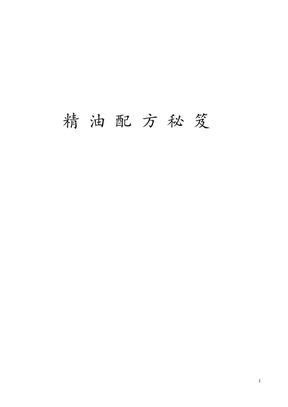 精油配方秘笈.doc