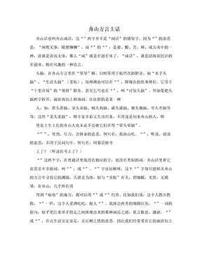 舟山方言土话.doc
