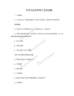 中华人民共和国工会法试题.doc