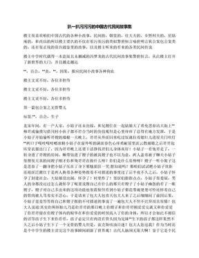 扒一扒污污污的中国古代民间故事集.docx