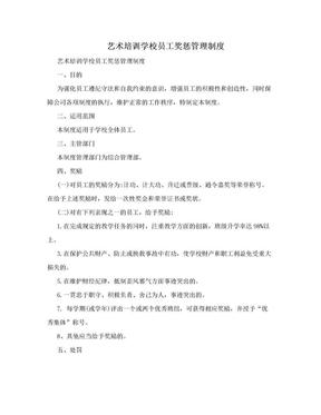 艺术培训学校员工奖惩管理制度.doc