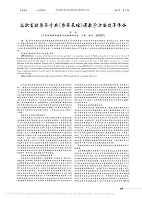 高职畜牧兽医专业《兽医基础》课教学方法改革体会.pdf