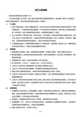 新建文件夹必备文书之表格表三:员工入职须知.doc