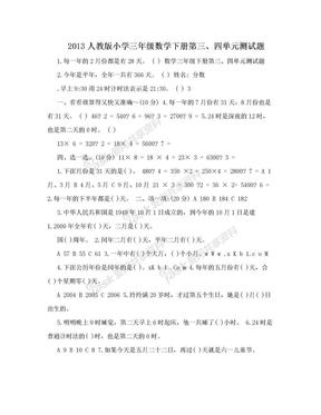 2013人教版小学三年级数学下册第三、四单元测试题.doc