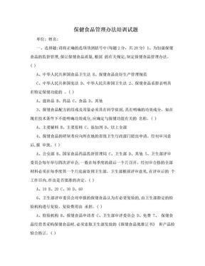 保健食品管理办法培训试题.doc