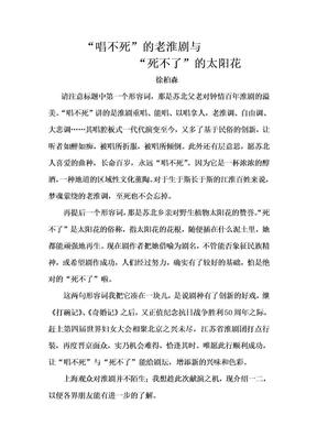 唱不死的老淮剧.doc