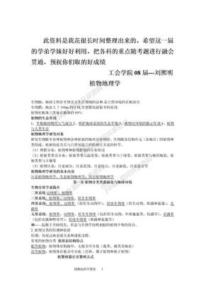 植物地理学复习资料.doc