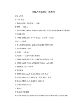 实验心理学笔记  郭秀艳.doc