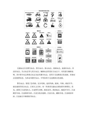 新国标《道路交通标志和标线》.doc