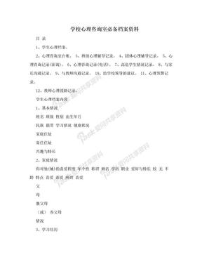 学校心理咨询室必备档案资料.doc