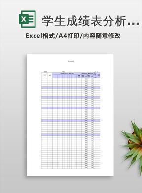 学生成绩表分析表