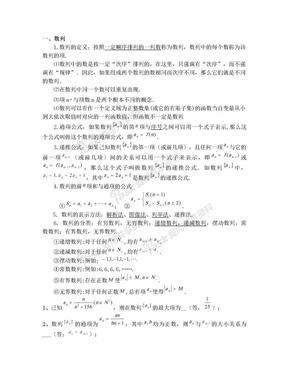 高中数学数列知识点总结(精华版).doc