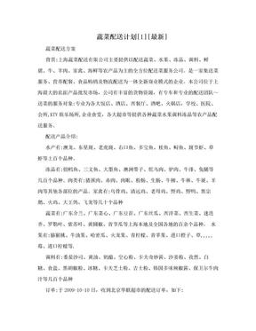 蔬菜配送计划[1][最新].doc