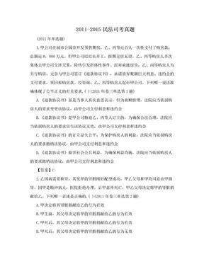 2011-2015民法司考真题.doc